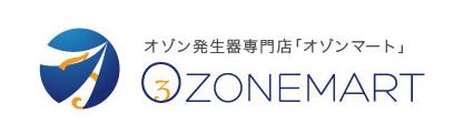 オゾンマート